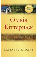 Олівія Кіттеридж