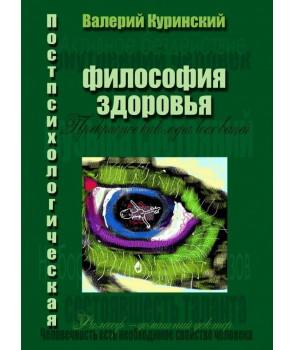 Постпсихологическая философия здоровья: Лекции