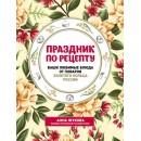 Праздник по рецепту: ваши любимые блюда от шеф-поваров Золотого Кольца России
