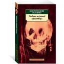 Мистические истории: Любовь мертвой красавицы