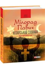 Хозарський словник. Жіночий примірник