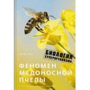 Феномен медоносной пчелы: Биология суперорганизма