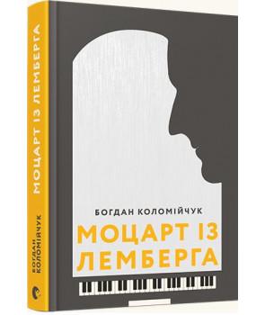 Моцарт із Лемберга