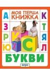 Букви. Моя перша книжка