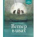 Ветер в ивах: по книге Кеннета Грэма