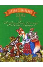 Лучшие народные сказки : книга. 2 : Двое жадных медвежат. Кот и петух. Пан Коцкий. Коза-дереза