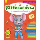 Розвивалочка: С мышонком Мишей 3-4 года +70 наклеек