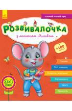 Розвивалочка: З мишеням Мишком 3-4 роки +70 наліпок