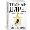 Темные Дары. Книга 1: Золотая клетка