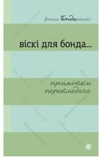 Віскі для Бонда... Примітки перекладача збірка есеїв