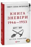 Книга Зневіри. 1946-1953
