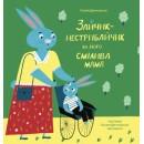 Зайчик-нестрибайчик та його смілива мама
