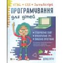 Програмування для дітей. HTML, CSS та JavaScript