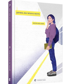 Дівчина, яка читала у метро