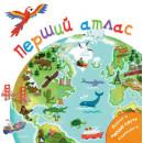 ПЕРШИЙ АТЛАС + плакат із мапою світу