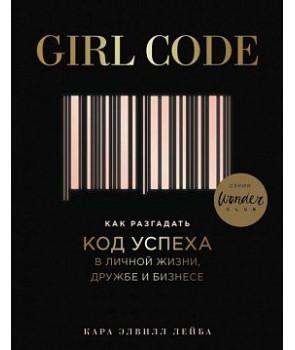 Girl Code. Как разгадать код успеха в личной жизни, дружбе и бизнесе