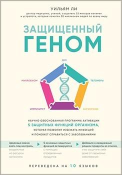 Защищенный геном. Научно обоснованная программа активации 5 защитных функций организма. которая позволит избежать инфекций и поможет справиться с заболеваниями