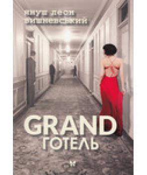 Гранд готель