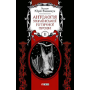 Антологія української готичної прози Т.2