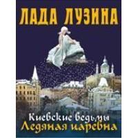 Киевские ведьмы Ледяная царевна