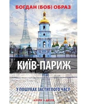 Київ – Париж. У пошуках застиглого часу
