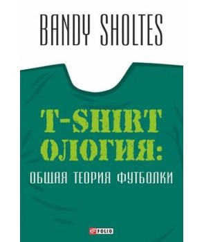 Т-shirtология: общая теория футболки