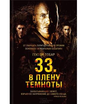 33. В плену темноты