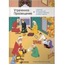 Утраченное Просвещение. Золотой век Центральной Азии от арабского завоевания до времен