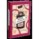 Книга как лекарство/ Скорая литературная помощь от А до Я