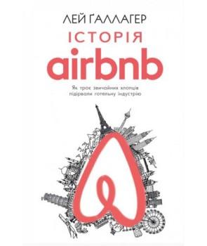 Історія Airbnb: Як троє звичайних хлопців підірвали готельну індустрію