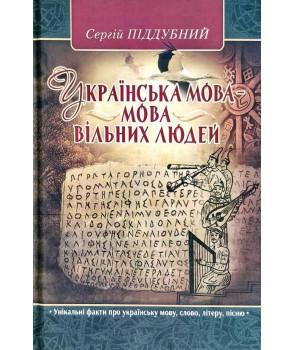 Українська мова - мова вільних людей