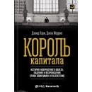 Король капитала: История невероятного взлета, падения и возрождения Стива Шварцмана и Blackstone