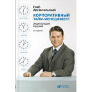 Корпоративный тайм-менеджмент: Энциклопедия решений