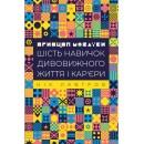 Принцип мозаїки. Шість навичок дивовижного життя і кар'єри