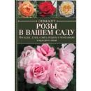 Розы в вашем саду. Посадка, уход, сорта, борьба с болезнями и вредителями