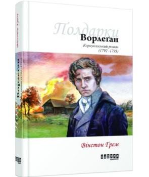 ВОРЛЕҐАН корнуоллський роман