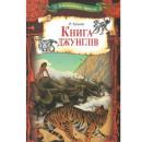 Книжка джунглів