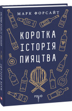 Коротка історія пияцтва