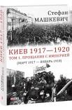 Киев 1917—1920. Том 1. Прощание с империей