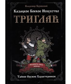 Триглав. Казацкое боевое искусство