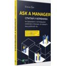 Ask a Manager. Спитай у керівника як працювати з нетямущими колегами й босами, які крадуть ваш робочий час