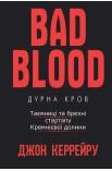 Bad Blood. Дурна кров. Таємниці та брехні стартапу Кремнієвої долини
