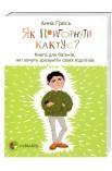 Для турботливих батьків. Як пригорнути кактус? Книга для батьків, які хочуть зрозуміти своїх підлітків