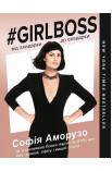 Girlboss: від злидарки до владарки