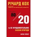 Принцип 80/20 та 92 інших фундаментальних законів природи. Наука успіху