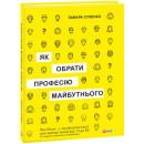 Як обрати професію майбутнього: посіб.з профорієнтації для  (2-ге видання, доповнене та перероблене)