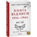 Книга Відлиги. 1954-1964