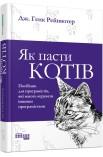 Як пасти котів