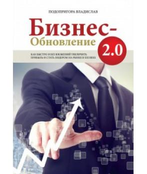 Бизнес-Обновление 2.0