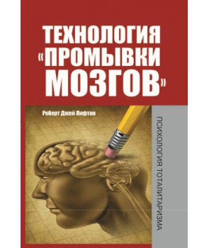 Технология промывки мозгов